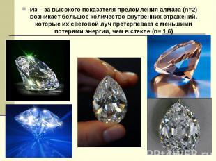 Из – за высокого показателя преломления алмаза (n=2) возникает большое количеств