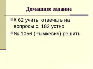 § 62 учить, отвечать на вопросы с. 182 устно § 62 учить, отвечать на вопросы с.