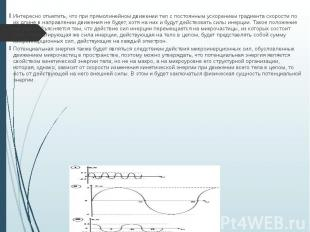 Интересно отметить, что при прямолинейном движении тел с постоянным ускорением г
