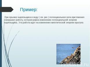 Пример: При прыжке ныряльщика в воду ( см. рис.) потенциальная сила притяжения с