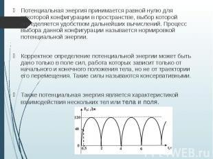 Потенциальная энергия принимается равной нулю для некоторой конфигурации в прост