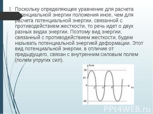 Поскольку определяющее уравнение для расчета потенциальной энергии положения иное, чем для расчета потенциальной энергии, связанной с противодействием жесткости, то речь идет о двух разных видах энергии. Поэтому вид энергии, связанный с противодейст…