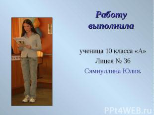 ученица 10 класса «А» ученица 10 класса «А» Лицея № 36 Сямиуллина Юлия.