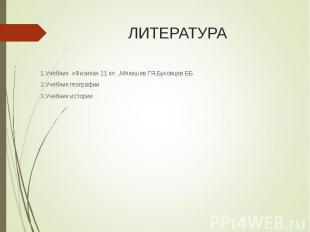 1.Учебник «Физика» 11 кл .,Мякишев ГЯ,Буховцев ББ 1.Учебник «Физика» 11 кл .,Мяк