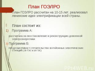 План ГОЭЛРО рассчитан на 10-15 лет, реализовал ленинские идеи электрификации все