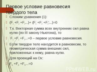 Сложим уравнения (1): Сложим уравнения (1): (F1 +F2 +F3...)+ (F1' +F2' +F3'...)=