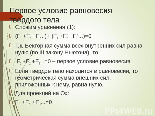 Сложим уравнения (1): Сложим уравнения (1): (F1 +F2 +F3...)+ (F1' +F2' +F3'...)=0 Т.к. Векторная сумма всех внутренних сил равна нулю (по III закону Ньютона), то F1 +F2 +F3...=0 – первое условие равновесия. Если твердое тело находится в равновесии, …