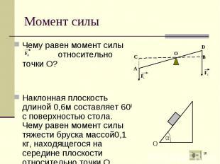 Чему равен момент силы относительно точки О? Чему равен момент силы относительно