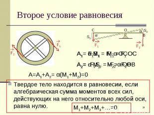 Твердое тело находится в равновесии, если алгебраическая сумма моментов всех сил