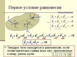 Твердое тело находится в равновесии, если геометрическая сумма всех сил, приложе