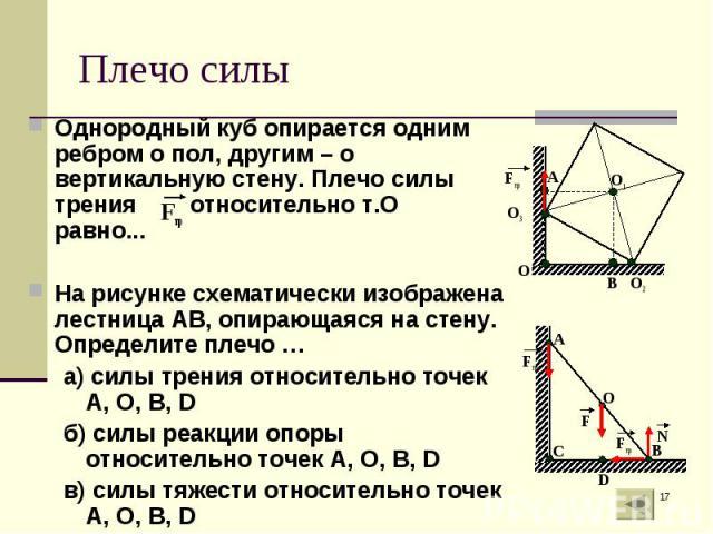 Однородный куб опирается одним ребром о пол, другим – о вертикальную стену. Плечо силы трения относительно т.О равно... Однородный куб опирается одним ребром о пол, другим – о вертикальную стену. Плечо силы трения относительно т.О равно... На рисунк…