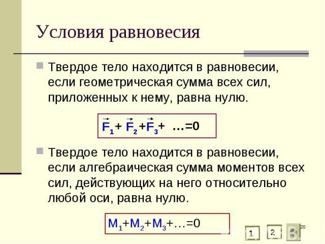 Твердое тело находится в равновесии, если геометрическая сумма всех сил, приложенных к нему, равна нулю. Твердое тело находится в равновесии, если геометрическая сумма всех сил, приложенных к нему, равна нулю. Твердое тело находится в равновесии, ес…