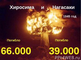 Погибло 39.000