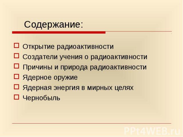 Открытие радиоактивности Создатели учения о радиоактивности Причины и природа радиоактивности Ядерное оружие Ядерная энергия в мирных целях Чернобыль