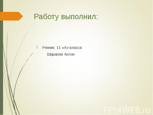 Ученик 11 «А» класса Ученик 11 «А» класса Шарапов Антон