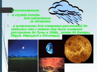 -в космонавтике; -в космонавтике; -в службе погоды для наблюдения за облаками; -
