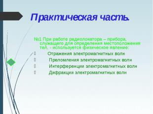№1 При работе радиолокатора – прибора, служащего для определения местоположения
