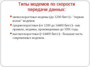 """низкоскоростные модемы (до 1200 бит/с) - """"первая волна"""" модемов низкос"""