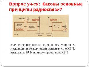 излучение, распространение, прием, усиление, модуляция и демодуляция, выпрямлени