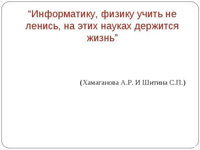 (Хамаганова А.Р. И Шитина С.П.) (Хамаганова А.Р. И Шитина С.П.)