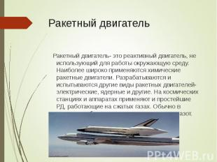 Ракетный двигатель- это реактивный двигатель, не использующий для работы окружаю
