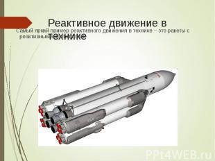 Самый яркий пример реактивного движения в технике – это ракеты с реактивными дви