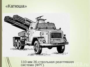 110-мм 36-ствольная реактивная система (ФРГ). 110-мм 36-ствольная реактивная сис