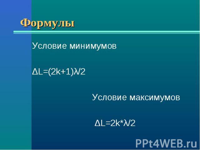 Условие минимумов Условие минимумов ΔL=(2k+1)λ/2 Условие максимумов ΔL=2k*λ/2