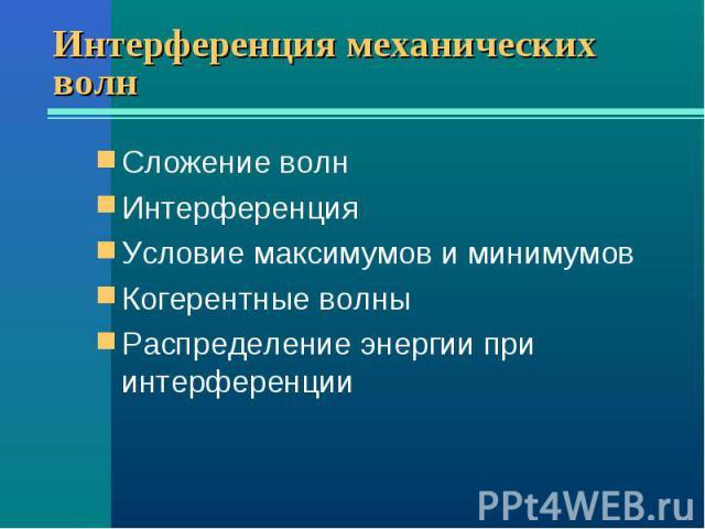 Сложение волн Сложение волн Интерференция Условие максимумов и минимумов Когерентные волны Распределение энергии при интерференции