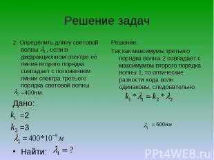 2. Определить длину световой волны , если в дифракционном спектре её линия второ