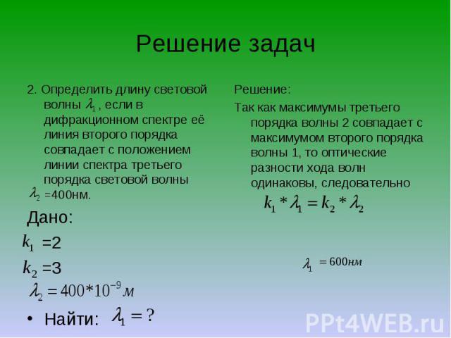 2. Определить длину световой волны , если в дифракционном спектре её линия второго порядка совпадает с положением линии спектра третьего порядка световой волны =400нм. 2. Определить длину световой волны , если в дифракционном спектре её линия второг…