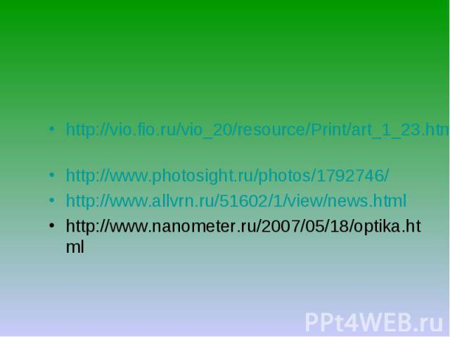 http://vio.fio.ru/vio_20/resource/Print/art_1_23.htm http://vio.fio.ru/vio_20/resource/Print/art_1_23.htm http://www.photosight.ru/photos/1792746/ http://www.allvrn.ru/51602/1/view/news.html http://www.nanometer.ru/2007/05/18/optika.html