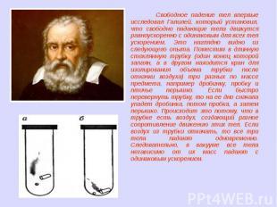Свободное падение тел впервые исследовал Галилей, который установил, что свободн