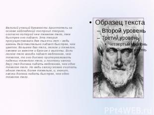 Великий ученый древности Аристотель на основе наблюдений построил теорию, соглас