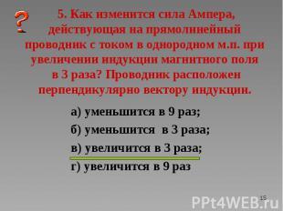а) уменьшится в 9 раз; а) уменьшится в 9 раз; б) уменьшится в 3 раза; в) увеличи