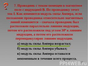 а) модуль силы Ампера возрастал; а) модуль силы Ампера возрастал; б) модуль силы