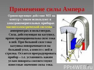 Ориентирующее действие МП на Ориентирующее действие МП на контур с током использ