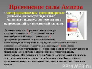 В электродинамическом громкоговорителе (динамике) используется действие магнитно