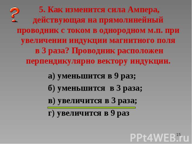 а) уменьшится в 9 раз; а) уменьшится в 9 раз; б) уменьшится в 3 раза; в) увеличится в 3 раза; г) увеличится в 9 раз