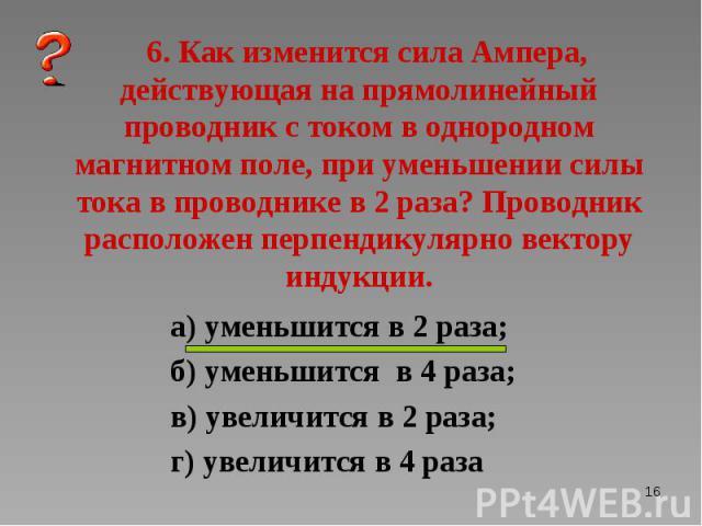 а) уменьшится в 2 раза; а) уменьшится в 2 раза; б) уменьшится в 4 раза; в) увеличится в 2 раза; г) увеличится в 4 раза