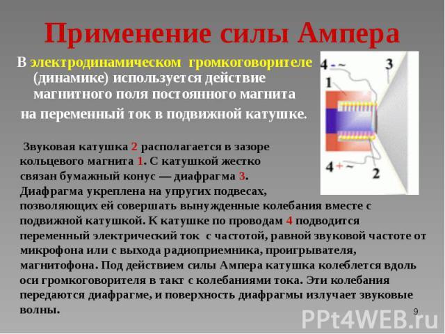 В электродинамическом громкоговорителе (динамике) используется действие магнитного поля постоянного магнита В электродинамическом громкоговорителе (динамике) используется действие магнитного поля постоянного магнита на переменный ток в подвижной катушке.