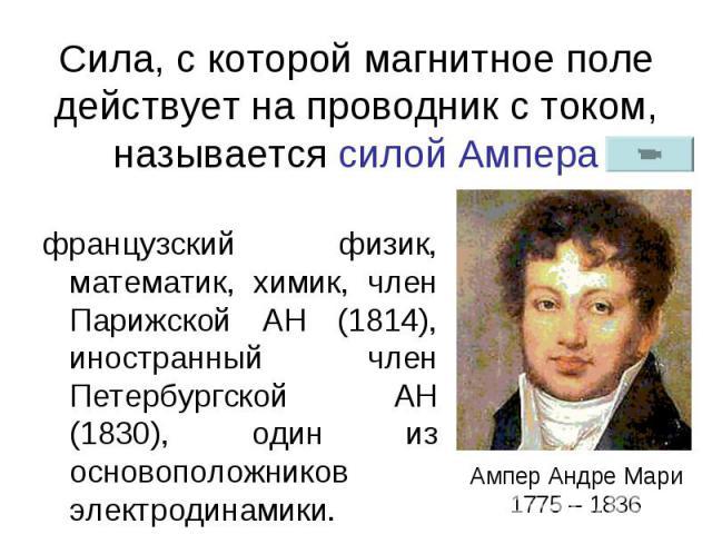 французский физик, математик, химик, член Парижской АН (1814), иностранный член Петербургской АН (1830), один из основоположников электродинамики. французский физик, математик, химик, член Парижской АН (1814), иностранный член Петербургской АН (1830…
