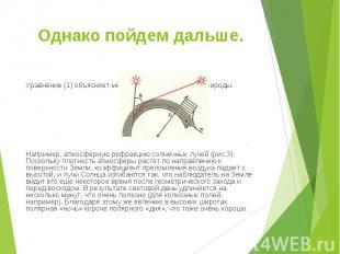 Уравнение (1) объясняет множество других явлений природы. Уравнение (1) объясняе