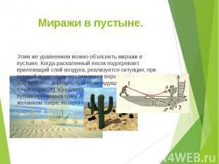 Этим же уравнением можно объяснить миражи в пустыне. Когда раскаленный песок под