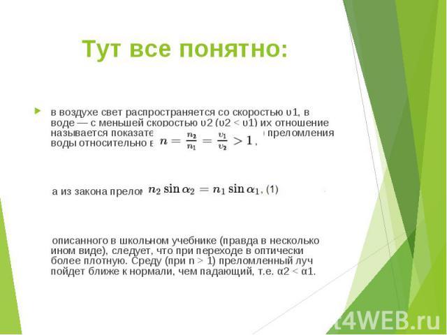 в воздухе свет распространяется со скоростью υ1, в воде — с меньшей скоростью υ2 (υ2 < υ1) их отношение называется показателем (коэффициентом) преломления воды относительно воздуха в воздухе свет распространяется со скоростью υ1, в воде — с меньш…