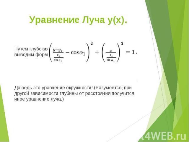 Путем глубоких математических вычислений мы выводим формулу: Путем глубоких математических вычислений мы выводим формулу: Да ведь это уравнение окружности! (Разумеется, при другой зависимости глубины от расстояния получится иное уравнение луча.)