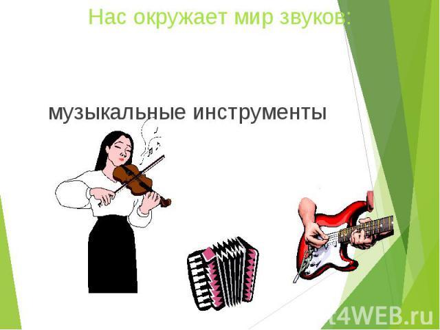 музыкальные инструменты музыкальные инструменты