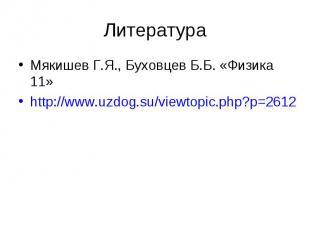 Мякишев Г.Я., Буховцев Б.Б. «Физика 11» Мякишев Г.Я., Буховцев Б.Б. «Физика 11»