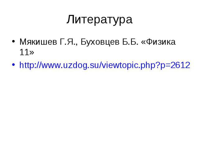 Мякишев Г.Я., Буховцев Б.Б. «Физика 11» Мякишев Г.Я., Буховцев Б.Б. «Физика 11» http://www.uzdog.su/viewtopic.php?p=2612