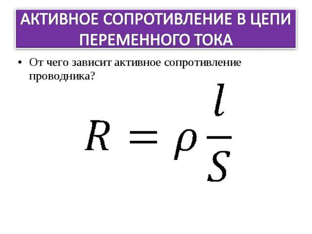 От чего зависит активное сопротивление проводника? От чего зависит активное сопротивление проводника?